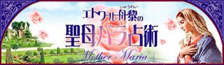 エトワール舟黎の聖母バラ占術